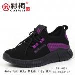 251-051 黑紫 休闲时尚飞织女单鞋