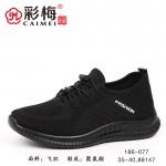 186-077 黑  休闲时尚飞织女单鞋