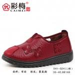 041-024 红 【二棉】 中老年软底舒适保暖女棉鞋