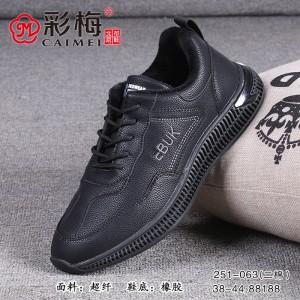 251-063 黑灰 【二棉】 时尚休闲超纤男潮鞋