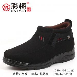 089-103 黑 【大棉】 中老年保暖男棉鞋