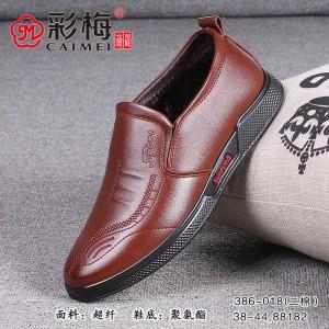 386-018 棕 【二棉】 商务潮流舒适男棉鞋