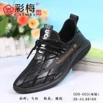 029-053 黑黄 时尚休闲飞织运动男潮鞋