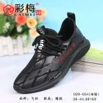 029-054 黑红 时尚休闲飞织运动男潮鞋