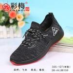 335-127 深灰色 时尚飞织运动风男单鞋
