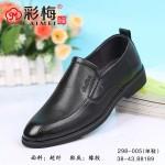 298-005 黑  商务潮流舒适男单鞋