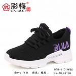 038-110 黑紫 韩版百搭时尚坡跟女单鞋