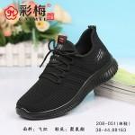 208-051 黑 时尚飞织运动风男单鞋