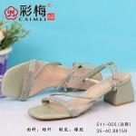 511-005 绿 时装优雅百搭女凉鞋