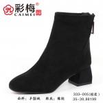 333-005 黑 【二棉】 百搭时尚优雅女短靴