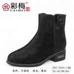 207-042 黑 【二棉】 百搭时尚优雅女短靴