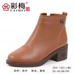 253-132 豆沙 【二棉】 百搭时尚优雅女短靴