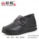 120-072 黑 【厚二棉】 中老年软底舒适保暖女棉鞋