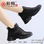 348-103 黑绿 【超柔】 时尚优雅内增高女棉鞋