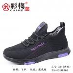 372-031 黑紫 【大棉】休闲百搭飞织女棉鞋
