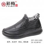 237-050 黑色 【大棉】保暖舒适百搭女棉鞋