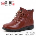 387-010 黄 【大棉】 保暖舒适百搭女棉鞋