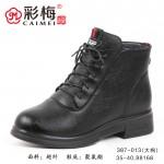 387-013 黑 【大棉】保暖舒适百搭女棉鞋