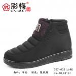 357-033 黑 【大棉】 中老年软底舒适保暖女棉鞋