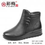 337-021 黑 【大棉】 时尚优雅气质女短靴
