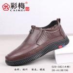 029-083 棕 【大棉】 商务潮流舒适男棉鞋