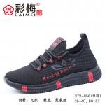 372-056 黑红 时尚优雅运动飞织女单鞋