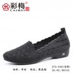 372-046 黑色 休闲百搭舒适女单鞋