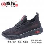 372-052 黑红 时尚优雅运动飞织女单鞋