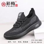 372-055 黑灰 休闲潮流飞织男单鞋