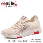 186-121 米 时尚优雅运动飞织女单鞋