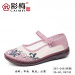367-046 粉色 休闲舒适女网鞋