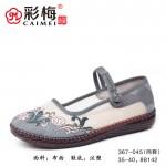 367-045 灰色 休闲舒适女网鞋